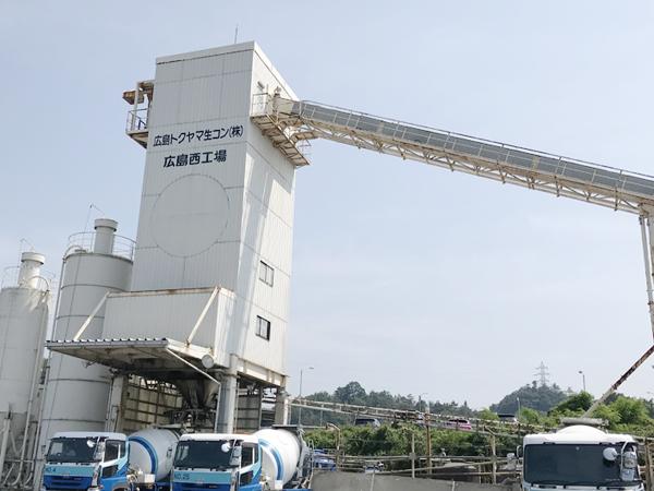 広島トクヤマ生コン株式会社広島西工場の外観写真